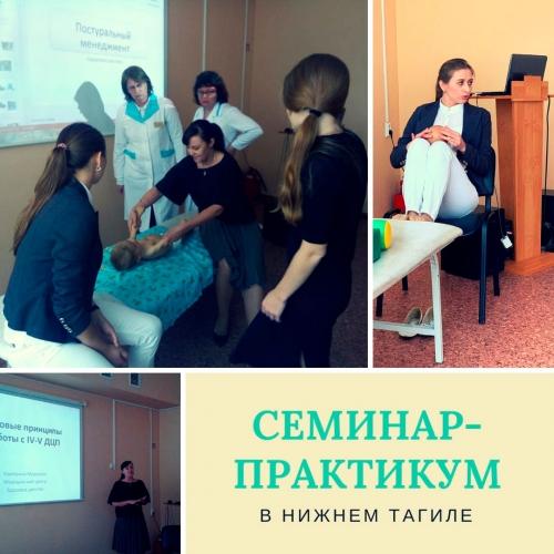 Специалисты МЦ «Здоровое детство» провели семинар-практикум в г. Нижний Тагил.