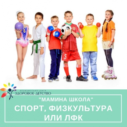 Мамина школа - спорт, физкультура или лечебная физкультура