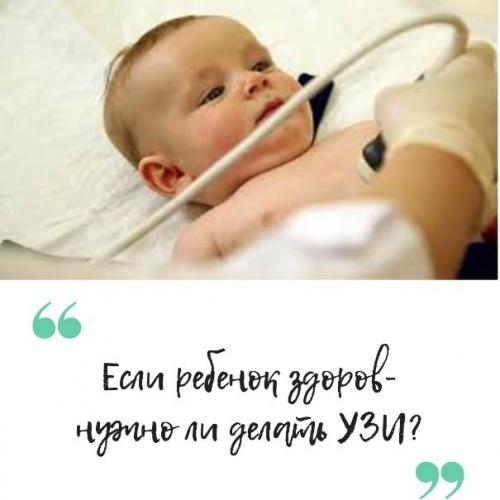 Если ребенок здоров - нужно ли делать УЗИ?