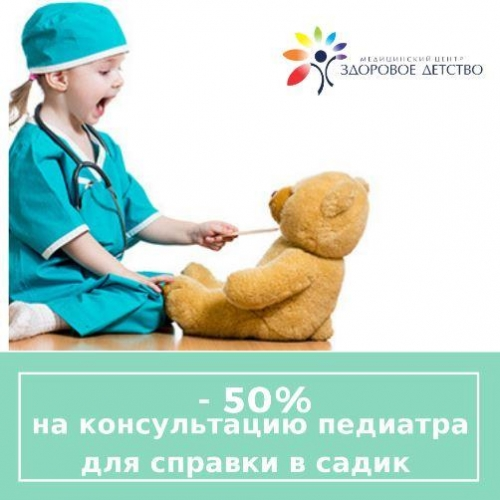 Консультация педиатра скидка 50%