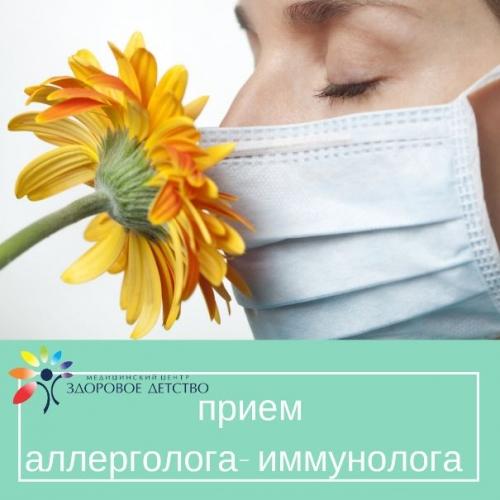 Запись к врачу аллергологу-иммунологу