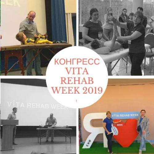 Участие в III Международном конгрессе Vita Rehab Week 2019