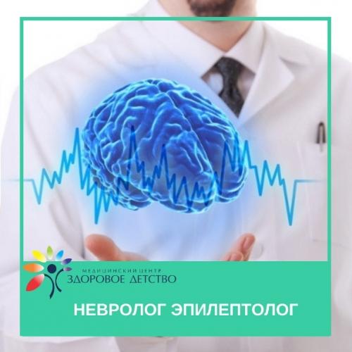 Приём невролога эпилептолога
