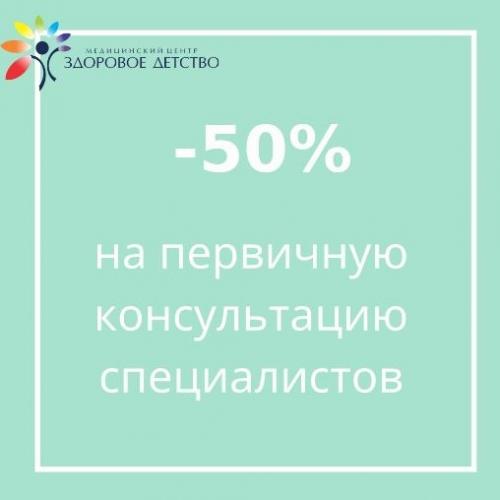 Скидка 50 % на первичную консультацию