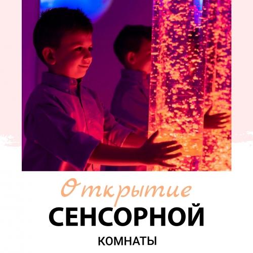 Открытие Сенсорной комнаты на Сызранском 15