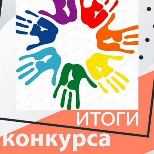 """Итоги конкурса Дети-цветы жизни"""""""