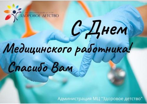 С Днем Медицинского работника!