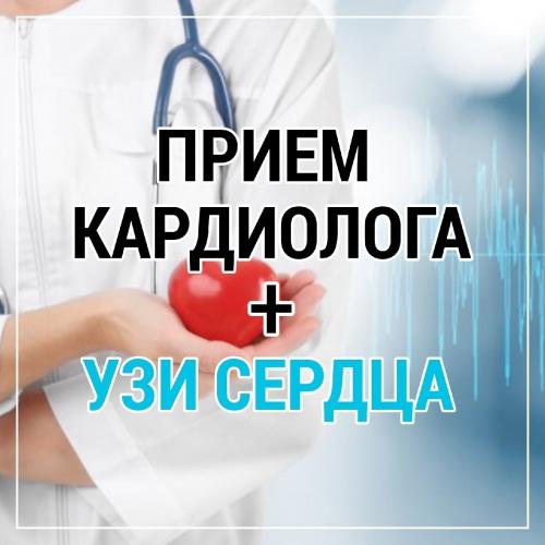Прием кардиолога и УЗИ сердца