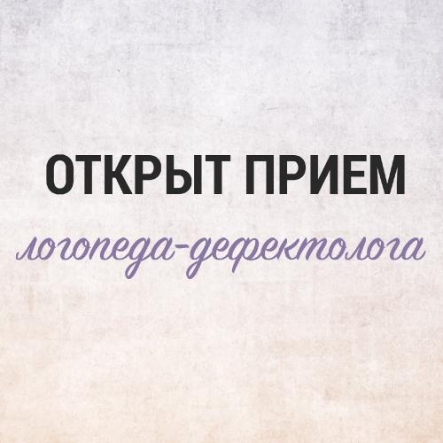 Открыт прием логопеда-дефектолога