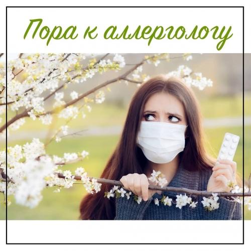 Открыт прием аллерголога и терапевта