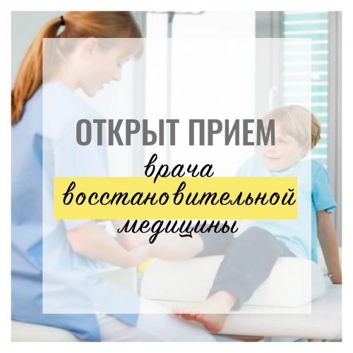 Открыт прием врача восстановительной медицины
