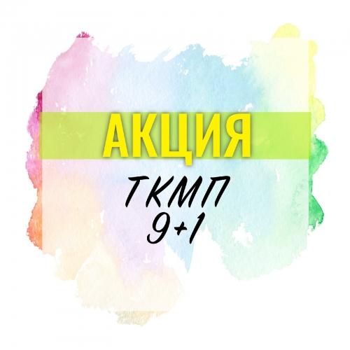 АКЦИЯ! ТКМП 9+1