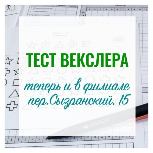 Тест Векслера теперь и на Сызранском,15