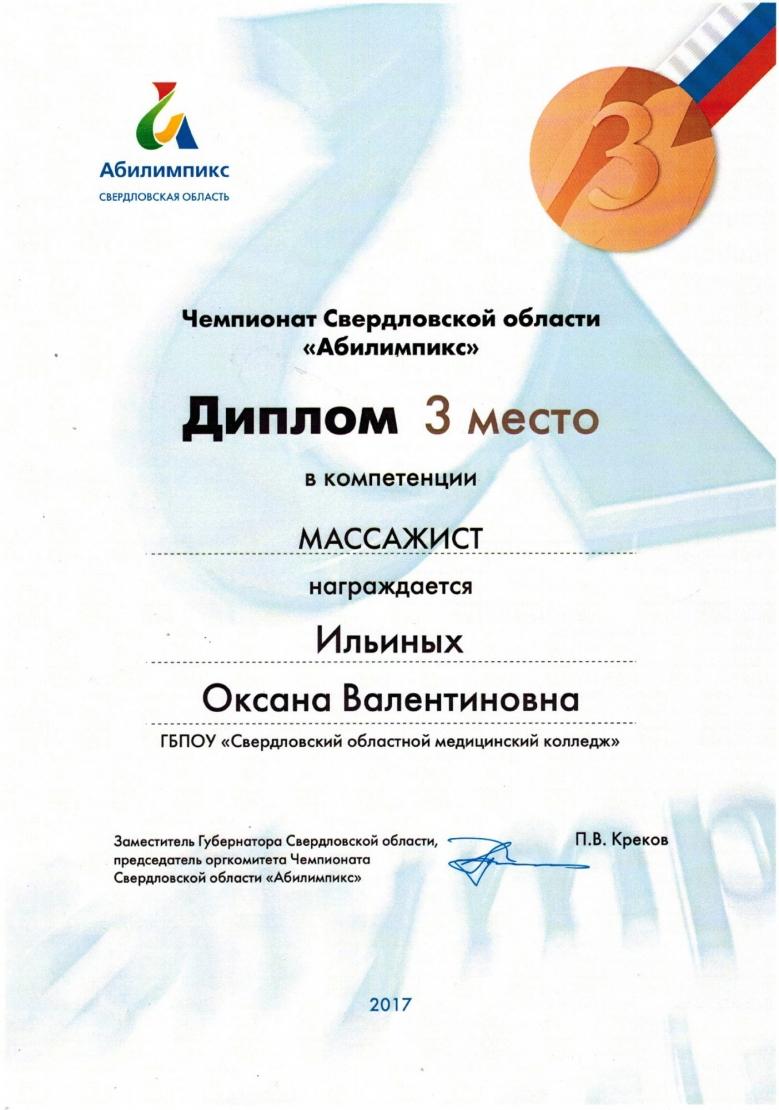 Поздравляем нашего сотрудника с наградой в конкурс профессионального мастерства!