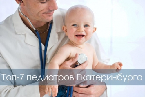 Народный рейтинг педиатров Екатеринбурга