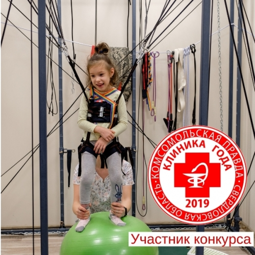 Клиника года – 2019
