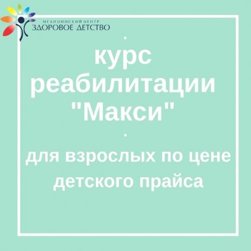 Реабилитация для взрослых в МЦ «Здоровое детство»