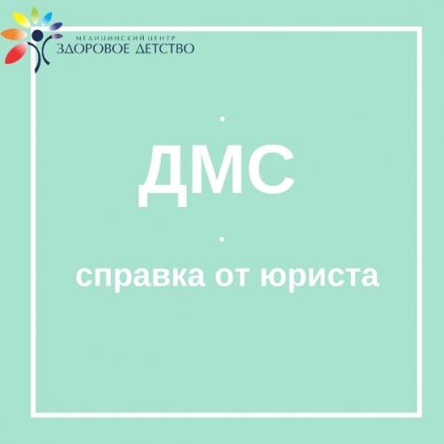 Оказание услуг пациентам застрахованным по ДМС