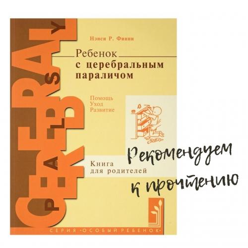 Книга для родителей с ДЦП