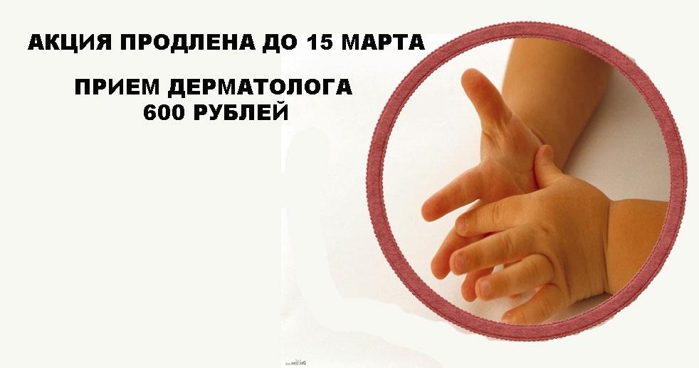 Ботулинотерапия