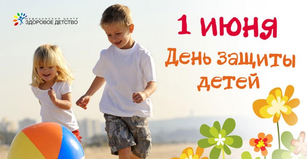 """МЦ """"Здоровое детство"""" поздравил пациентов с Днём защиты детей"""