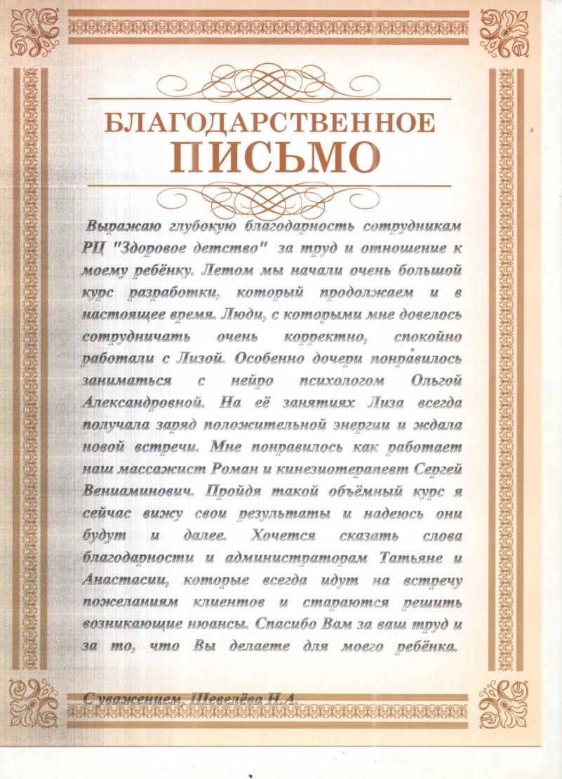 Мы получили вот такое благодарственное письмо)