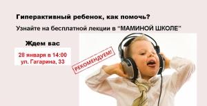 «МАМИНА ШКОЛА» приглашает на бесплатную лекцию «Гиперактивность и развитие внимания у детей»