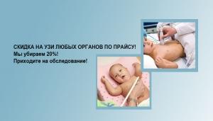 """В МЦ """"Здоровое детство"""" действует акция УЗИ любых органов по прайсу. Мы убираем 20%!"""